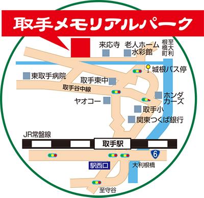 取手メモリアルパーク地図